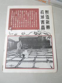 民国时期宣传画宣传图片一张(编号7)