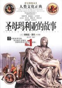 9787806007419/人类文化正典:圣母玛利亚的故事(全彩图本)