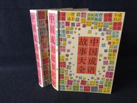 中国成语故事大全 上下  大32开精装  一版一印