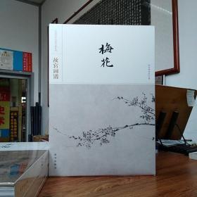 中国历代名画类编系列:故宫画谱·梅花