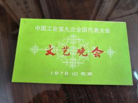 稀见 1978.10 北京《中国工会第九次全国代表大会文艺晚会请柬,门票》仅此一套