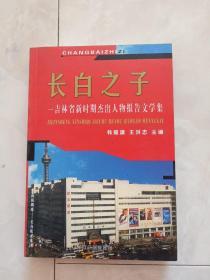 作者签赠本《长白之子》吉林省新时期杰出人物报告文学集,2004年一版一印。