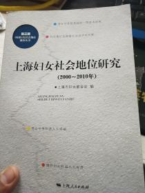 中国妇女社会地位调查丛书(第3期):上海妇女社会地位研究(2000~2010年)