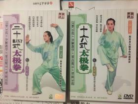 十六式太极拳 DVD 单碟