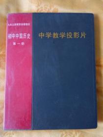 中学教学投影片     初中中国历史第一册