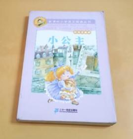新课标小学语文阅读丛书:小公主(彩绘注音版)