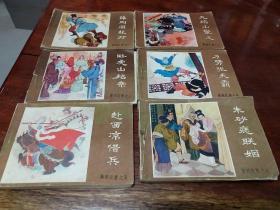 《薛刚反唐》连环画 全16册