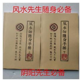风水书风水师随身手册 阴阳先生必备工具书2册完整版