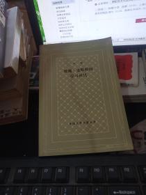 网格本《维廉.麦斯特的学习时代》
