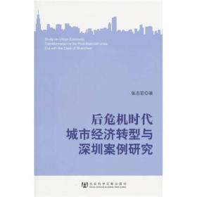后危机时代城市经济转型与深圳案例研究