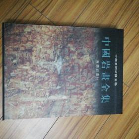 中国美术分类全集·中国岩画全集:南部岩画1