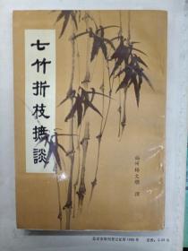七竹折枝摭谈
