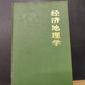 经济地理学   历史,理论,方法和实践