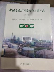 中国石化广州石油化工总厂志.第二卷:1988~1995