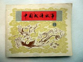 《中国成语故事》(15)1980年上海人民美术出版社  64开本连环画