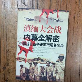 《滇缅大会战内幕全解密》