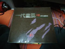 一代画风-中国中青年油画艺术家