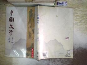中国文学第三册 元明清