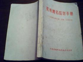 抚州地名信息手册