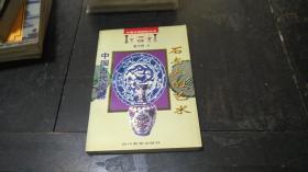 石与火的艺术-中国古代瓷器