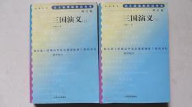 三国演义(上下)语文新课标必读丛书【增订版】