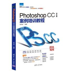 Photoshop CC 中文版案例培训教程