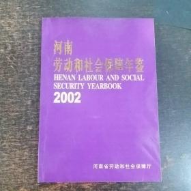 河南劳动和社会保障年鉴 2002