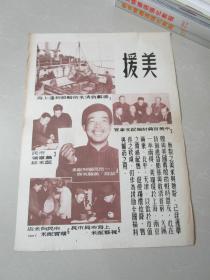 民国时期宣传画宣传图片一张(编号8)