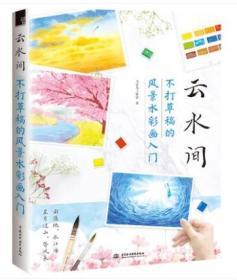 正版新书  云水间 不打草稿的风景水彩画入门   飞乐鸟工作室