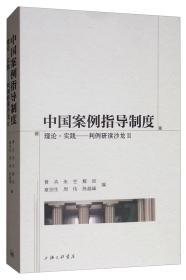 中国案例指导制度