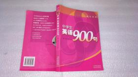 中学生英语900句(英汉对照)附光盘