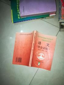 高中各科辅教导学丛书 从基础到能力 语文 【综合训练】