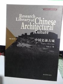 中国建筑文化研究文库:中国史前古城