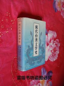 现代台湾文学史【精装】(这是一部讲述五四运动之后台湾新文学发展的历程的文学史。尽管在当时的政治风气的影响下,这本书在史观上显得不很客观,但此书对于台湾现代文学的研究,仍然具有非凡的意义。1987年12月一版一印,个人藏书,直板直角,无章无字,品相完美)