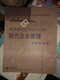 现代企业管理:变革的观点