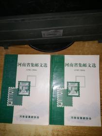 河南省集邮文选【1982-2004】