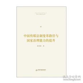 中国传媒法制变革路径与国家治理能力的提升