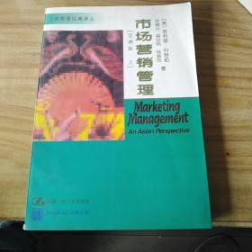 市场营销管理(亚洲版·上)
