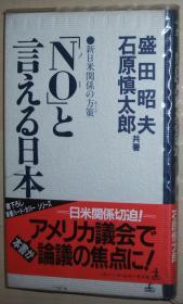 日文原版书 「No」と言える日本 新日米関系の方策 (カッパ・ホ-ムス) 盛田昭夫 石原慎太郎