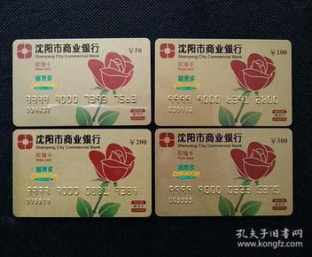 """作废卡~早期沈阳市商业银行""""客来多""""联名卡4全,好品"""