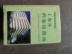 上海市档案馆指南 硬精装