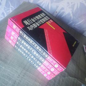 现行会计制度准则与内部会计控制规范全书。全四卷精装16开。