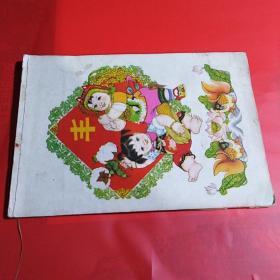 1963年《年画缩样》(张松茂,陈白一,周昭怡等名家名作)品相如图