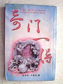 《奇门一得》又名《奇门秘窍》[明]甘时望 上下2册共2卷
