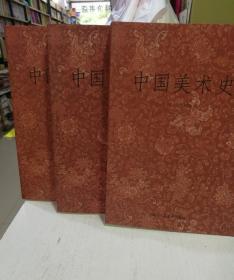 中国美术史  [日]大村西崖。著,浙江人民美术出版社