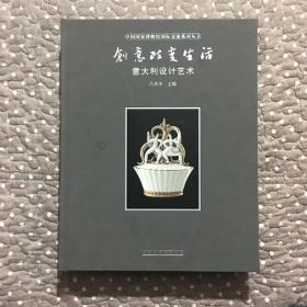中国国家博物馆国际交流系列丛书 创意改变生活:意大利设计艺术