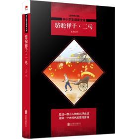 中小学生阅读文库:骆驼祥子·二马【全新修订版】黑皮名著全新升级版