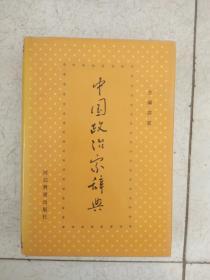中国政治家辞典 精装版