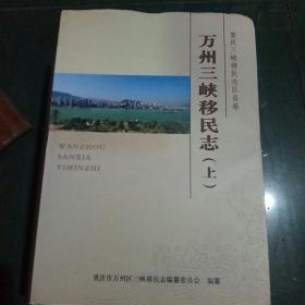 万州三峡移民志(上)