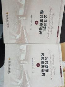 公共政策经典案例选评(上下)